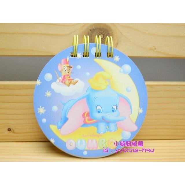 ~小俏妞部屋~Disney 迪士尼Dumbo 小飛象與老鼠點點星星封面圖案便條紙