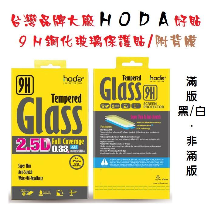 iPhone7 7plus .6 6plus .HODA 好貼9H 鋼化玻璃保護貼附背膜鏡