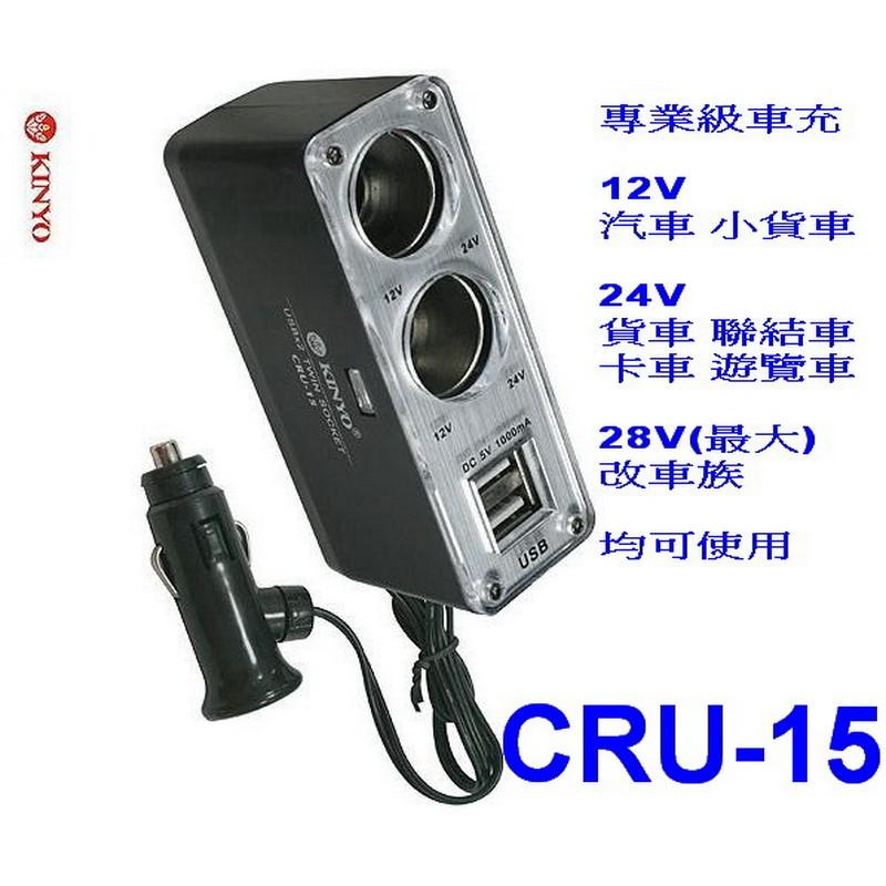 小港3C ~一年保~KINYO CRU 15 2 孔CRU15 車用點煙器2 孔USB 充