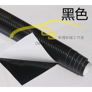 ~C3 車體彩繪工作室~Carbon 3D 立體透氣孔碳纖膜卡夢碳纖維貼紙3D 立體車身膜