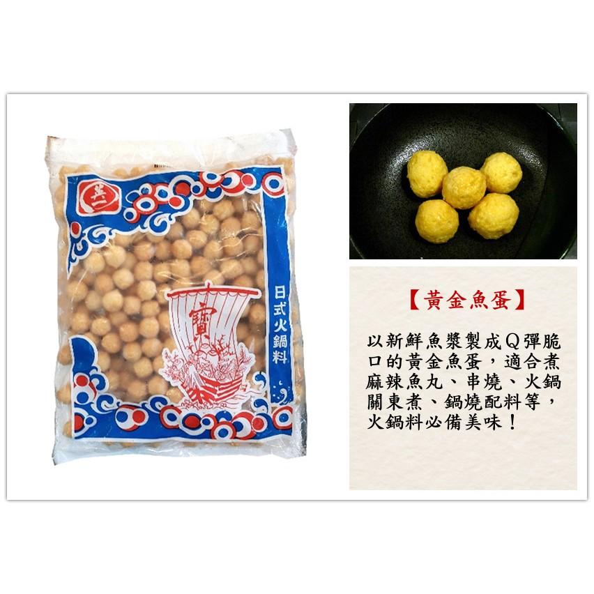 ~黃金魚丸黃金魚蛋600 克/3 公斤~新鮮魚漿魚蛋製作Q脆彈牙 火鍋麻辣燙關東煮滷味~即
