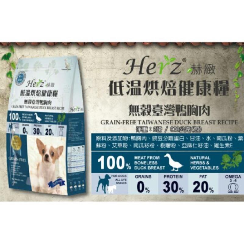 赫緻低溫烘焙健康糧鴨肉2lb  599 送試吃包