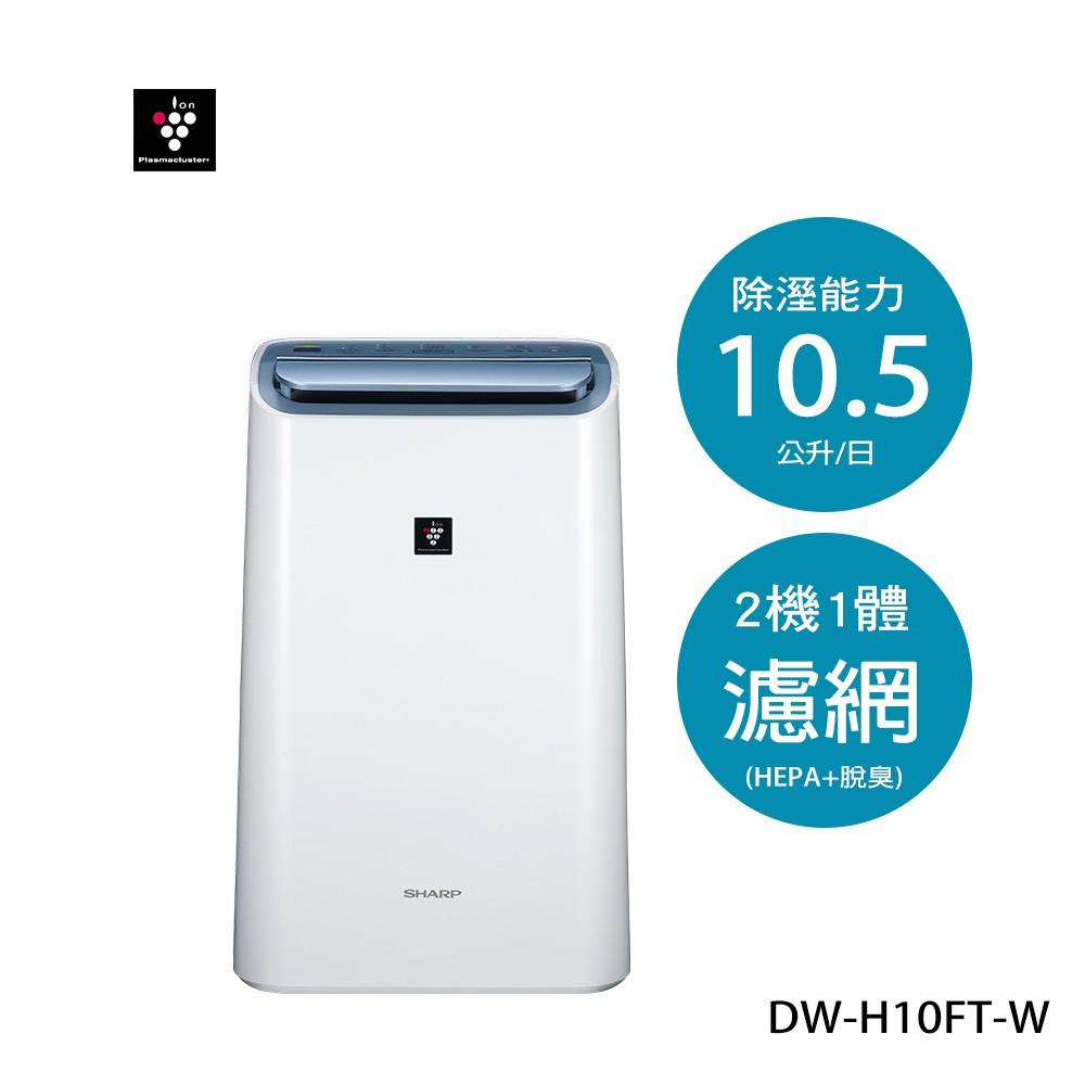 SHARP | 10L PCI 自動除菌離子空氣清淨除濕機 DW-H10FT-W