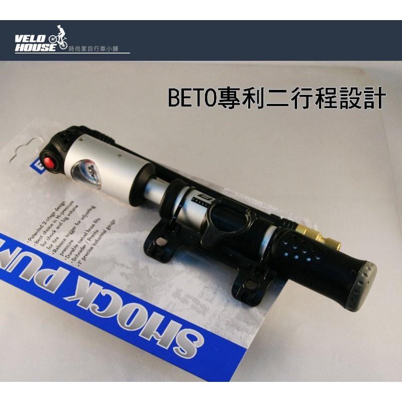 ~飛輪單車~BETO MP 036 專利二行程手持式打氣筒雙汽缸另附300PSI 工業用壓