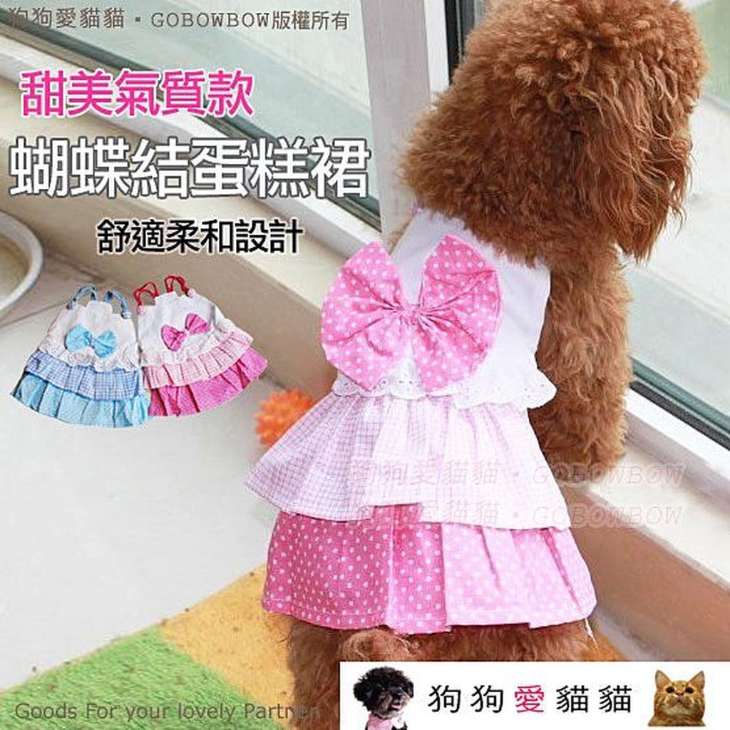 狗❤貓甜美氣質款蝴蝶結蛋糕裙藍粉色_ 小型犬_ 小狗衣服_ 狗服_ 寵物衣服