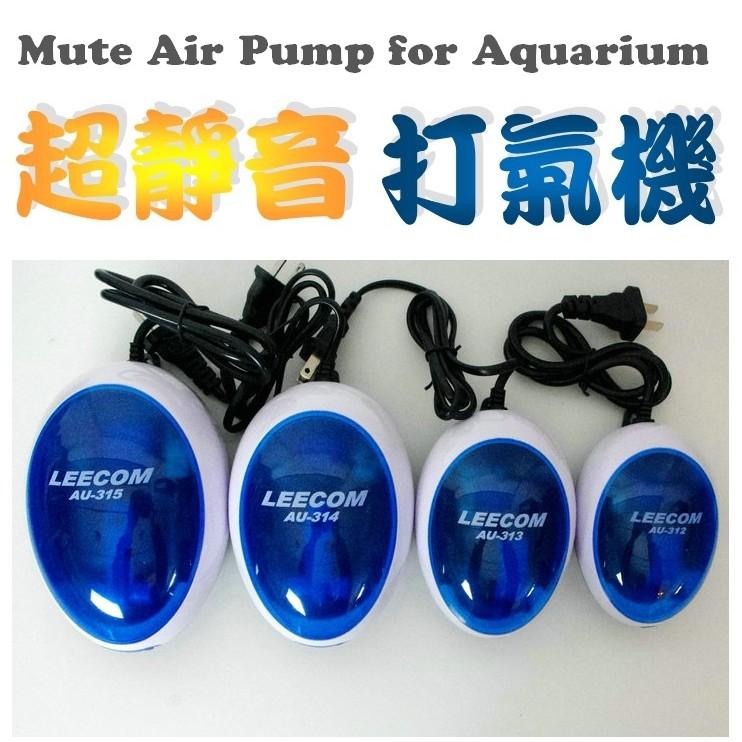 防震降噪~靜音打氣機單孔雙孔打氣機增氧機氣泵空氣幫浦接氣泡石氣泡燈氣泡條水妖精