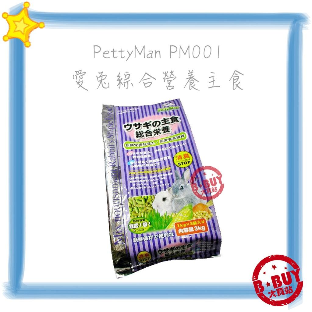 BBUY PettyMan Petty Man PTM 愛兔綜合營養主食PM001 兔主食