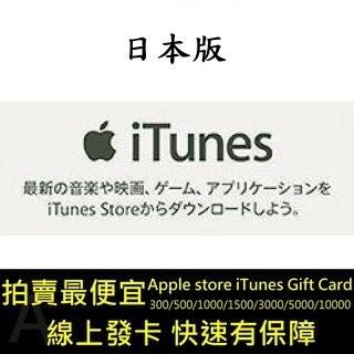 線上發卡 apple store iTunes Gift Card 300 500 100