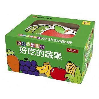 人類好吃的蔬果趣味 圖卡 50 種孩子常見的營養蔬果