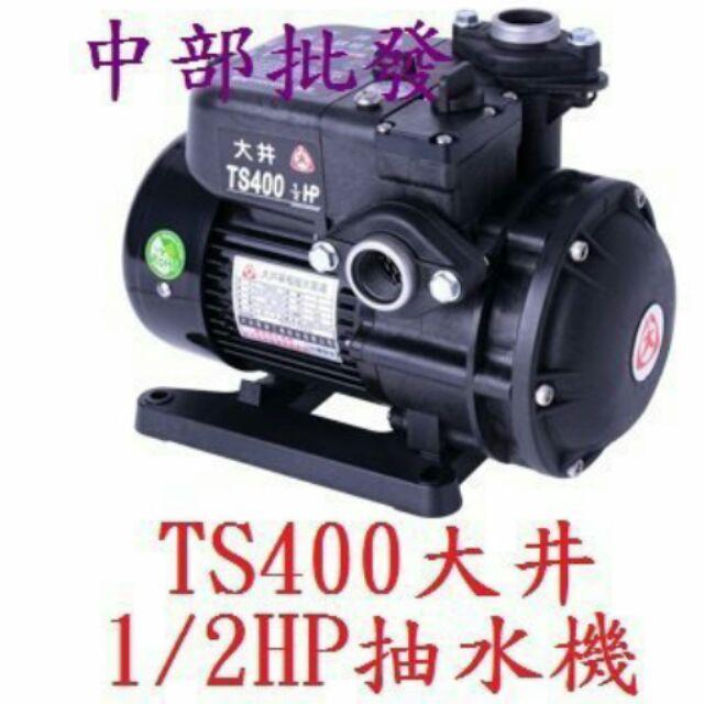大井經銷商TS400 1 2HP 不生鏽抽水機電子式抽水機靜音型抽水馬達 KQ720