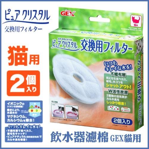 GEX 淨水飲水器濾棉濾心2 入裝狗貓用