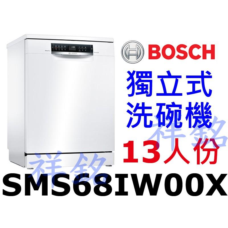 祥銘BOSCH獨立式洗碗機13人份SMS68IW00X請詢價