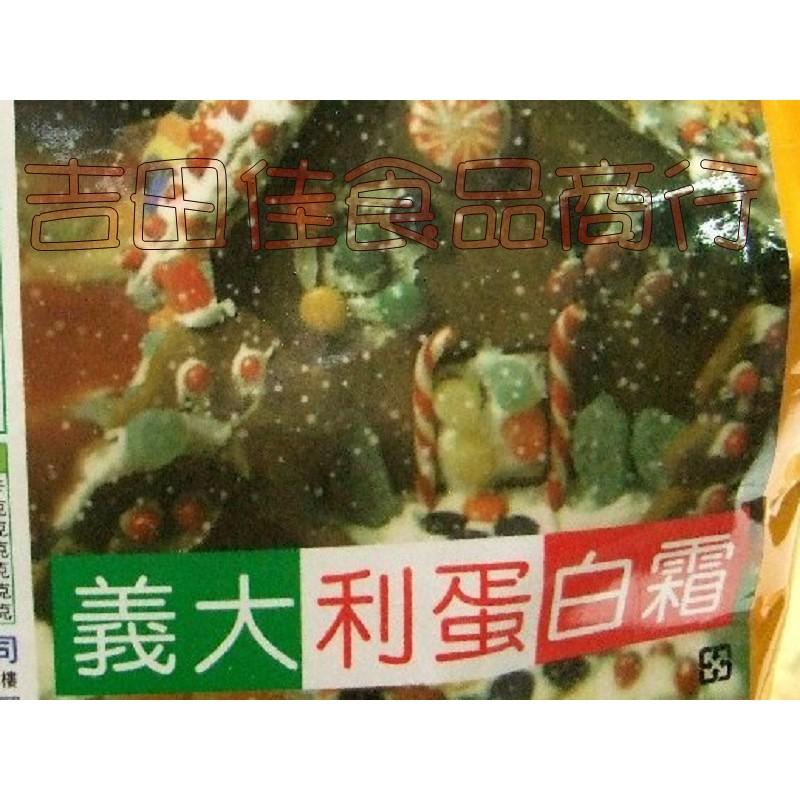 吉田佳B11328 義大利蛋白霜1KG 包,蛋白粉,取代蛋白,製作牛軋糖,馬卡龍,另售純糖