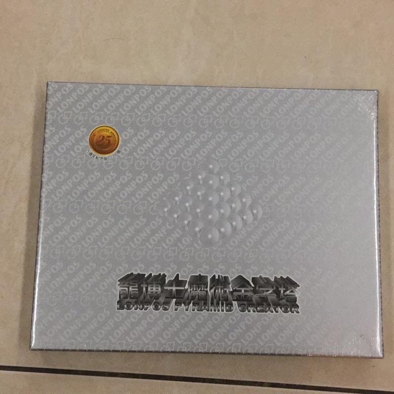 龍 博士 魔術 金字塔 珍藏 版