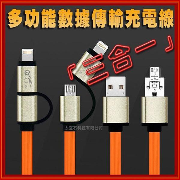 安卓蘋果iPhone 三合一扁線多 數據傳輸充電線含OTG ios V8 USB 充電Q