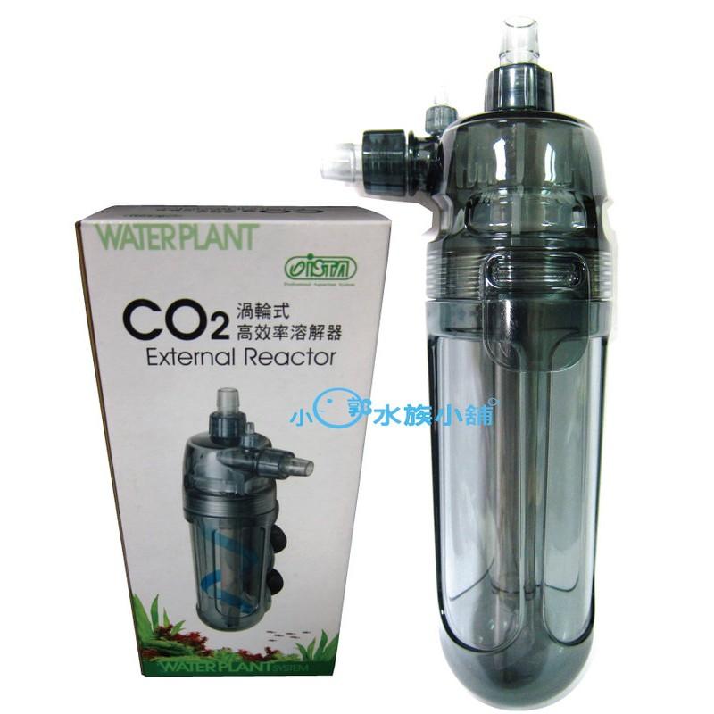 小郭水族ISTA 伊士達~I 539 渦輪式高效率溶解器CO2 霧化器~
