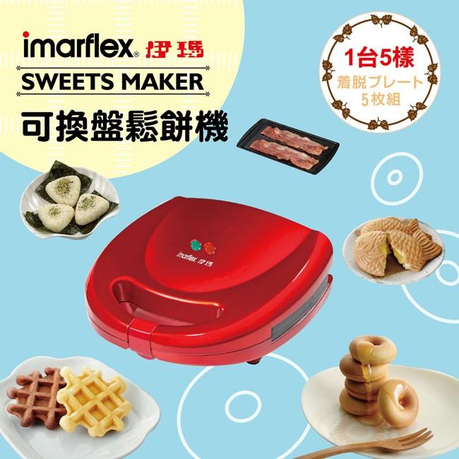 伊瑪imarflex 5 合1 烤盤鬆餅機IW 705 IW 702 中