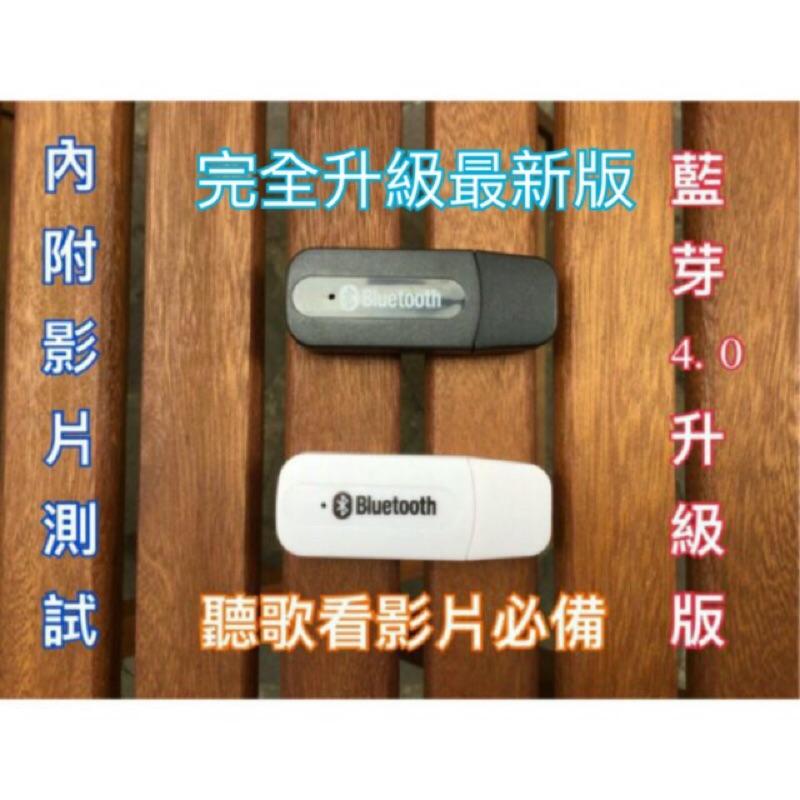 4 0 高速藍牙接收器(通話聽歌雙 )USB 藍牙傳輸器音樂傳輸無線通話車內音響無線喇叭藍