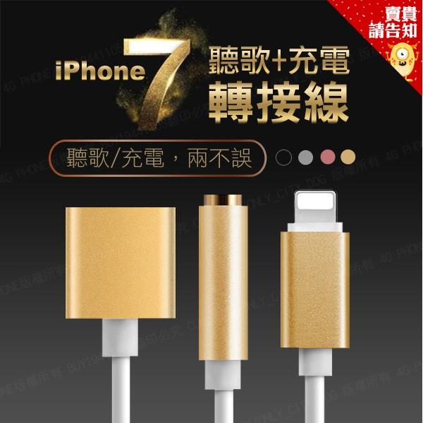 iPhone7 耳機充電一對二轉接線Lightning 接孔i7 耳機孔轉接一分二聽歌同時