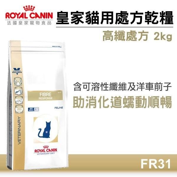 底價屋法國皇家FR31 貓用高纖處方2 公斤2kg