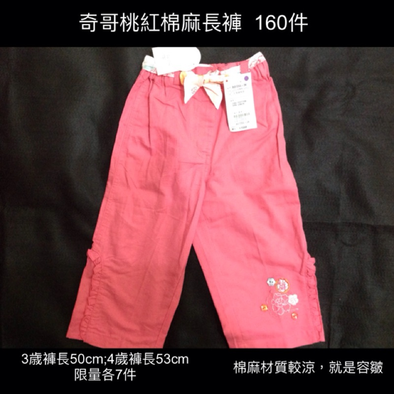 奇哥 女童褲