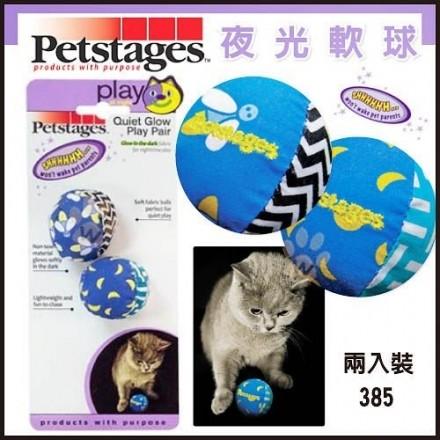 美國Petstages 夜光系列夜光軟球寵物玩具貓咪玩具