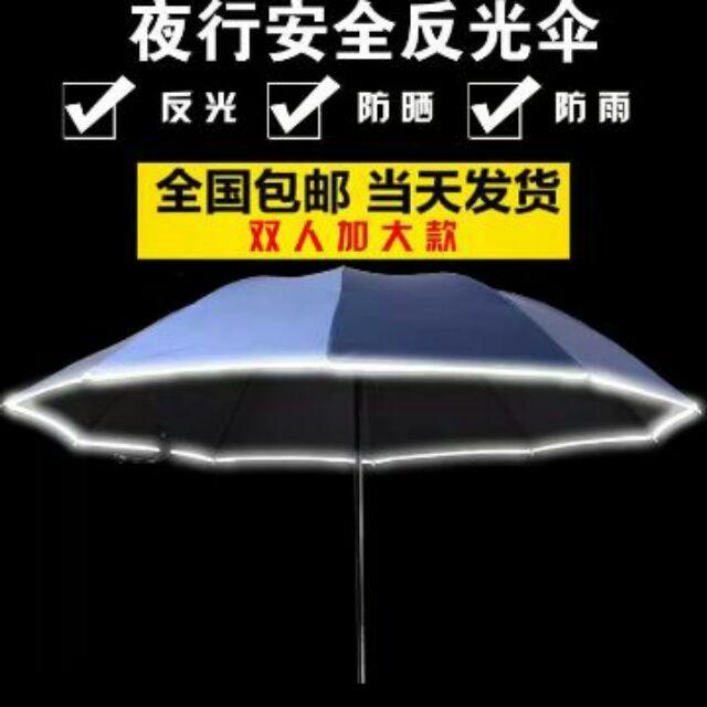 折叠晴雨傘超大三折防曬遮陽太陽傘兩用ㄧ把反光傘安全一把罩
