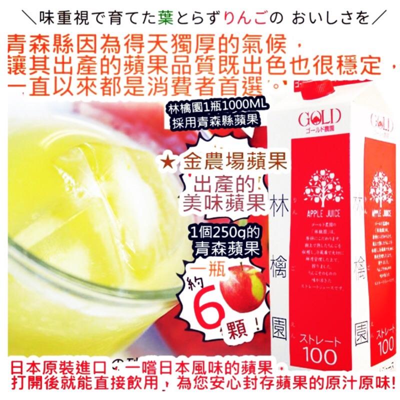 青森林檎園GOLD 金農場新鮮蘋果汁1000ml
