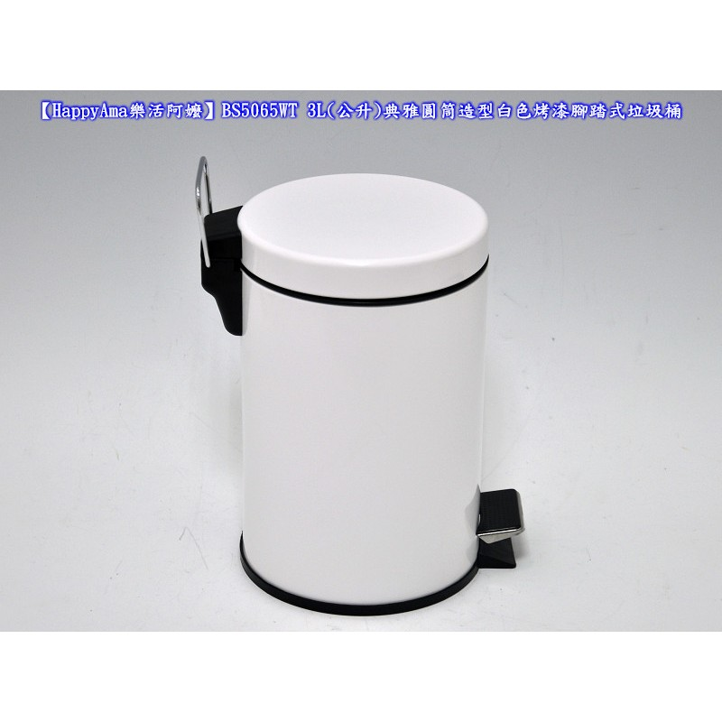 3L 公升典雅圓筒 白色烤漆腳踏式垃圾桶資源回收桶BS5065WT