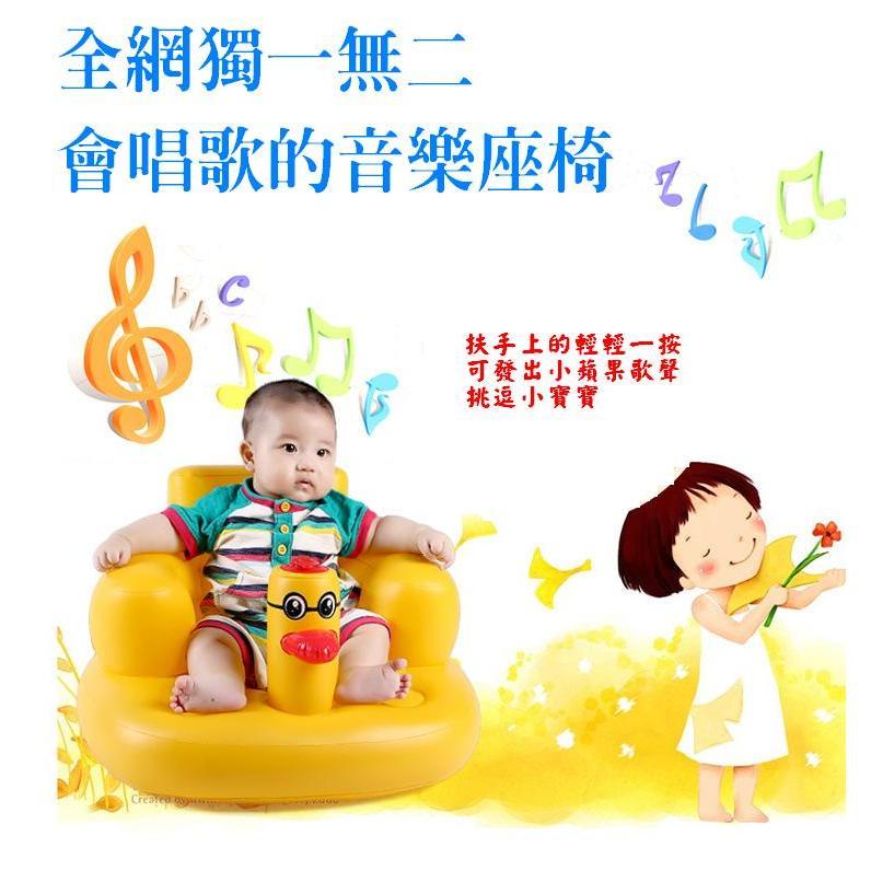 ˙夏天 嬰兒多 充氣音樂沙發學坐椅 ~雨媽商城~