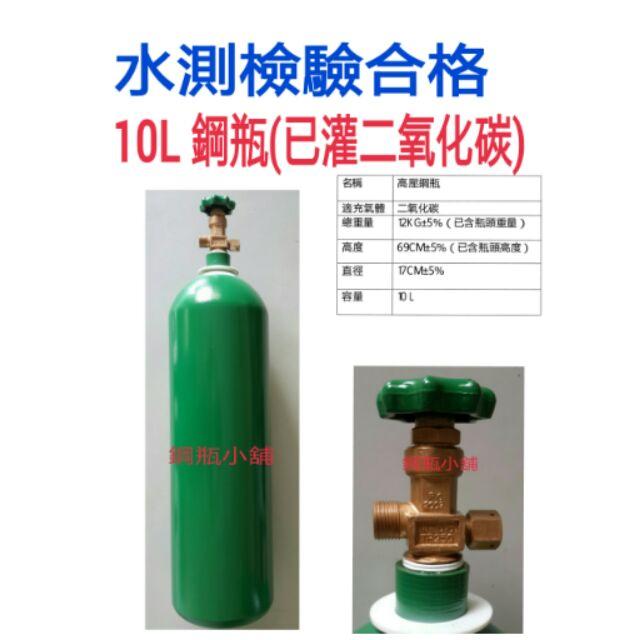 """╭~°鋼瓶小舖""""10L 鋼瓶已灌二氧化碳CO2 升級Sodastream 氣泡機水草養殖"""