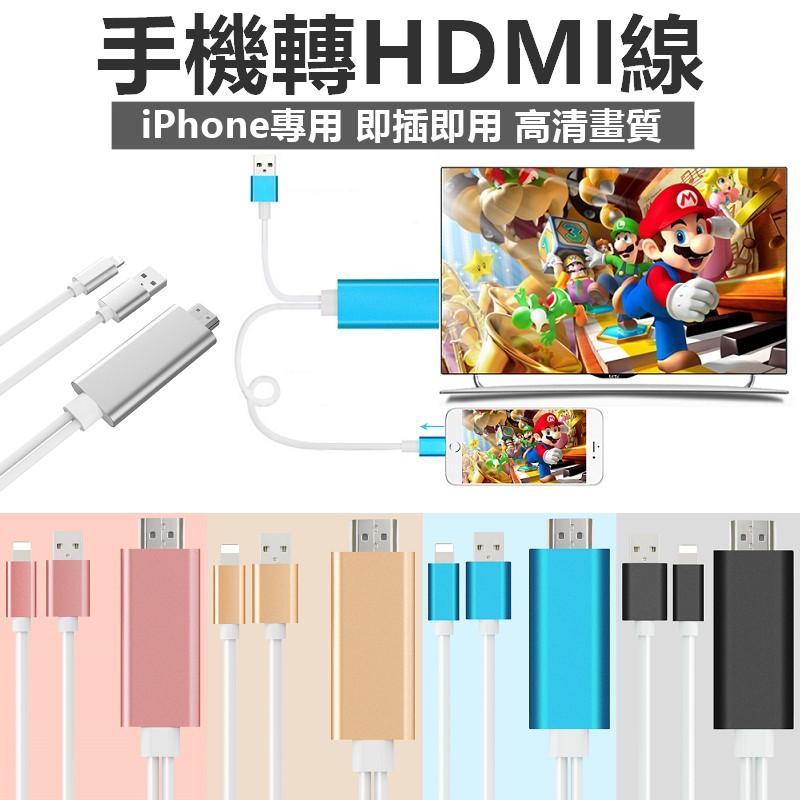 iPhone iPad HDMI 即插即用3 合1 蘋果同屏器同步顯示電視螢幕轉接線USB