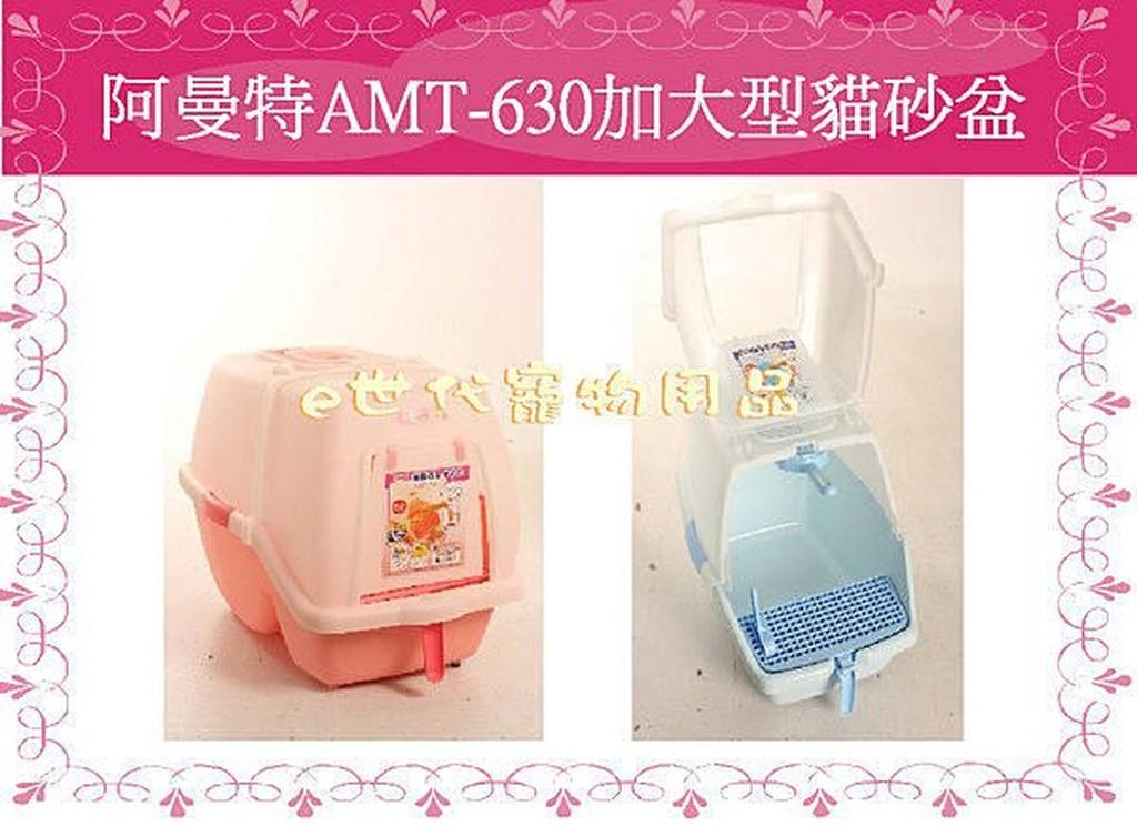 e 世代阿曼特抗菌方便清掃貓砂盆AMT 630 加大型貓砂屋腳踏墊 貓咪不帶砂3 色可