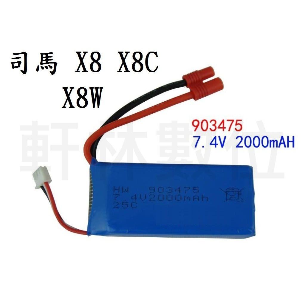 ~科諾電池~903475 7 4V 電池2000MAH 司馬X8 X8C X8W 四軸六軸