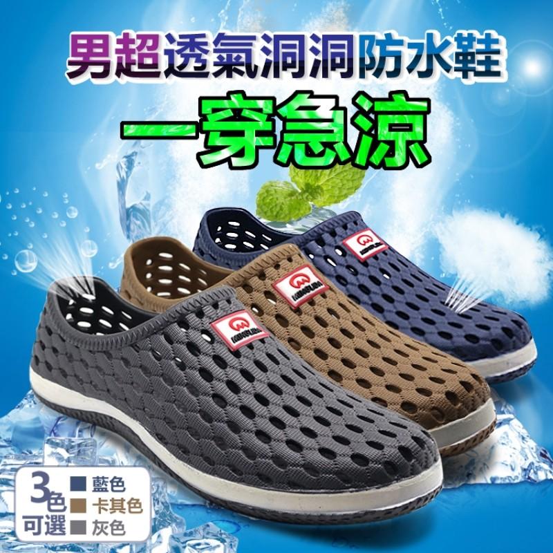 ~Dr Mango ~涼爽透氣男士軟Q 洞洞鞋包鞋款 一雙129