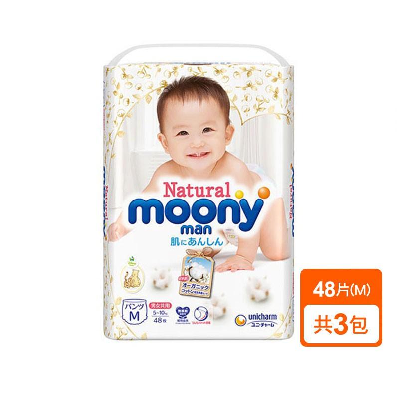 滿意寶寶 Natural moonyman 日本有機棉褲型紙尿褲(M/L/XL) 現貨