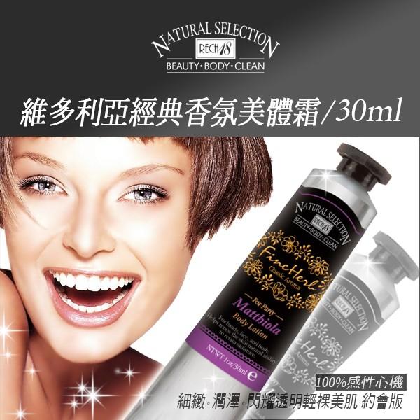 Rech18 NEW 登場~ 香氛美體霜30ML 感性紫羅蘭夏趴 變妝輕裸鑽石美肌
