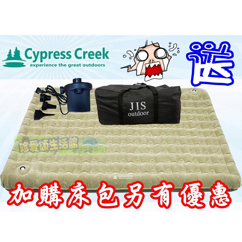 ~缺貨中~A157 賽普勒斯獨立筒充氣床墊L 號送電動充氣幫浦大型裝備袋露營 歡樂時光同廠