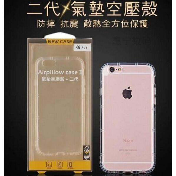 蘋果iPhone7 plus 手機殼防摔 氣墊殼i7 4 7 5 5 全透明空壓殼矽膠套保