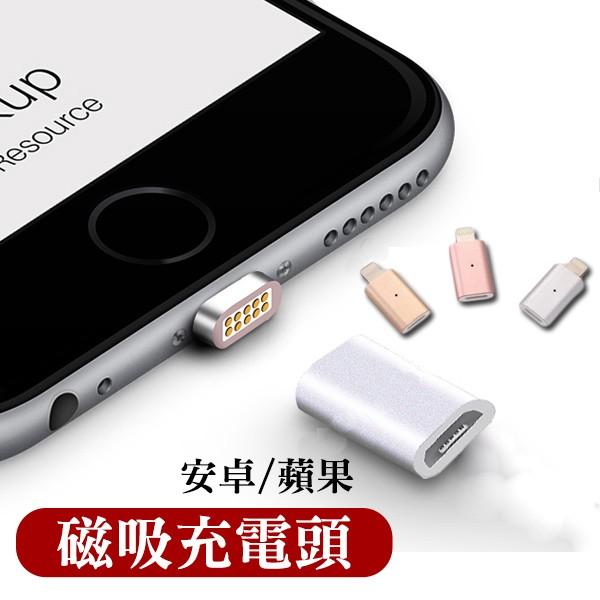 94 磁吸轉接頭磁吸頭不含充電線磁性充電頭防塵塞安卓充電HTC 三星iPhone6 6S