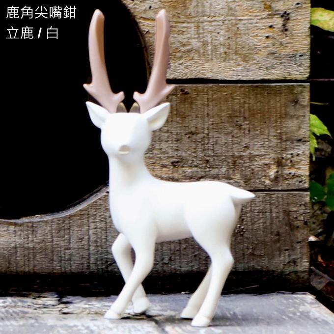 Dear Deer 鹿角尖嘴鉗立鹿白,2016 金點 獎,桌面擺飾小工具, 不鏽鋼尖嘴鉗