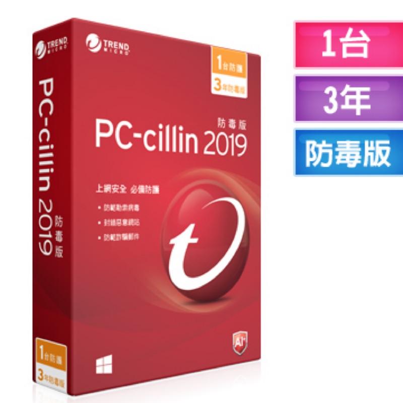 PC-cillin 2019 三年一台 標準防毒版,線上提供序號免運喔
