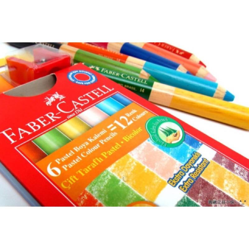 ~圓融文具小妹~輝柏Faber Castell 原木6 入12 色色鉛筆繪畫筆HT1414