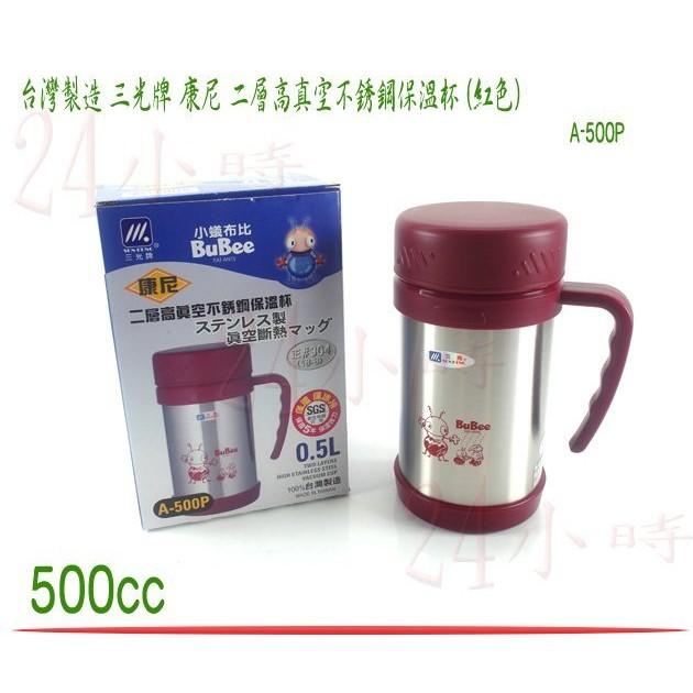 ~24 小時~ 三光牌康尼二層高真空不鏽鋼保溫杯悶燒杯保溫瓶紅色500cc A 500P