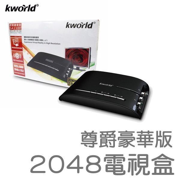 熊酒場士多廣寰KWORLD 2048 電視盒尊爵豪華版