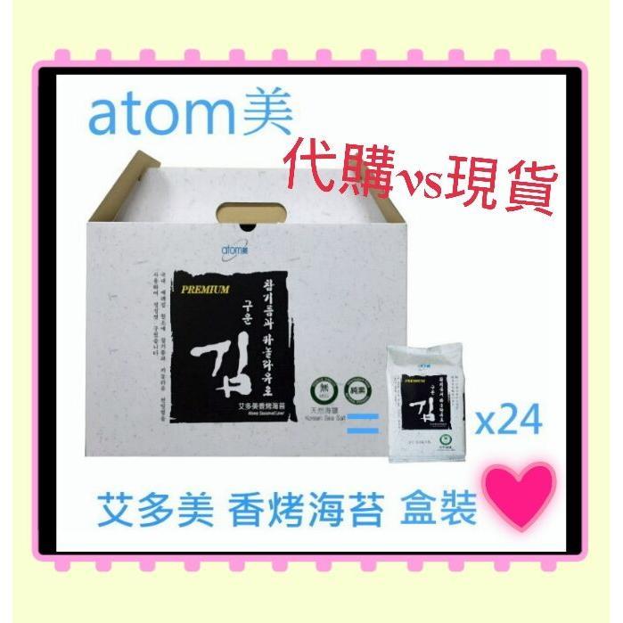 韓國艾多美atomy atom 美香烤海苔小片裝1 盒裝24 小包