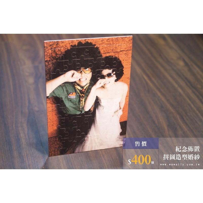 《客製化相片拼圖》婚禮小物結婚 婚紗自助婚禮會場佈置送客謝卡