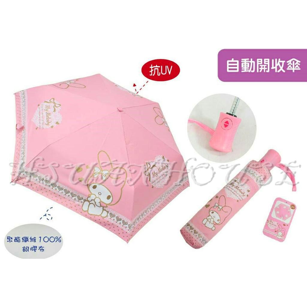 三麗鷗美樂蒂自動開合傘雨傘折疊傘晴雨傘遮陽傘