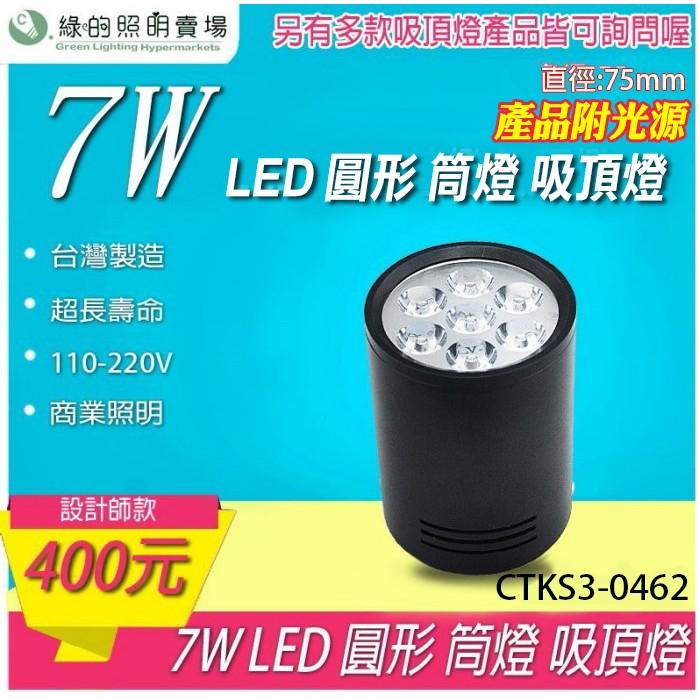 LED 7W 吸頂燈筒燈天花燈室內燈投射燈投光燈浴室陽台居家照明重點照明綠的照明賣場