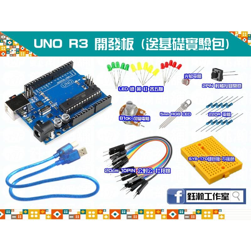 ~鈺瀚網舖~~無logo 版本~Arduino UNO R3 開發板~送基礎實驗包~~無助